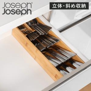 Joseph Joseph ジョセフジョセフ カトラリーケース 引き出し 収納 木製 ドロワーオーガナイザー コンパクト バンブー ( カトラリー収納 斜め 竹 仕切り )|interior-palette