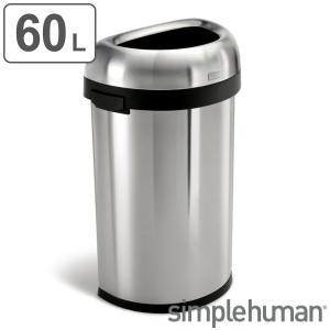 ゴミ箱 60L 正規品 シンプルヒューマン Simplehuman セミラウンドオープンカン ( 60 リットル ダストボックス キッチン 大容量 円柱 ) interior-palette