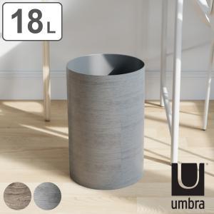 ゴミ箱 18L umbra アンブラ トリーラカン ( 18 リットル ダストボックス ごみ箱 収納 リビング トイレ シンプル おしゃれ ) interior-palette