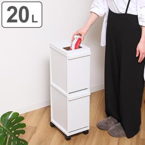 ゴミ箱 20L 2段 セパ 多段ペール ( 抗菌 20 リットル 20l ダストボックス キッチン ごみ箱 多段 分別 ふた付き スリム 収納 ストッカー 日本製 縦型 )|interior-palette