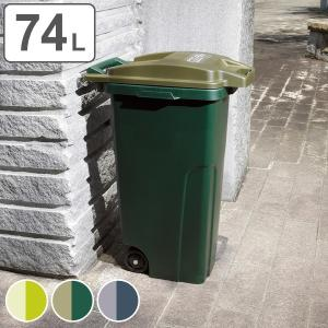 ゴミ箱 70L 屋外用 フタ付き キャスター付き コンテナ 排水栓 ( ごみ箱 70リットル 大容量 屋外 キャスター ふた付き 持ち手付き アメリカン ) interior-palette