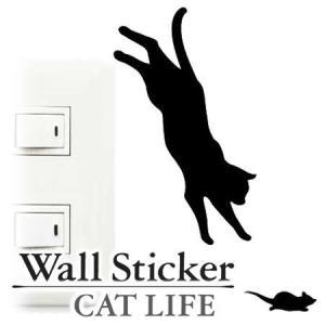 ウォールステッカー 壁紙シール 猫 ジャンプ CAT LIFE ( インテリアシール ウォールシール Wall story コンセント )|interior-palette