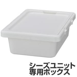 収納ボックス シーズユニット 専用ボックス 連結できる フタ付き ( 収納ケース 小物入れ 小物収納 )
