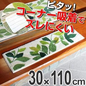 玄関マット 室内 コーナー吸着 リーフグリーン 30×110cm ( 玄関 マット 洗える エントランスマット 滑り止め 幅広 横長 )|interior-palette