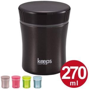 保温弁当箱 スープジャー フードマグ キープス 270ml ( お弁当箱 ランチジャー スープポット 保温 保冷 )|interior-palette