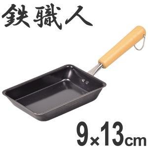 フライパン 鉄製 玉子焼き器 9×13cm 鉄職人 お弁当用...