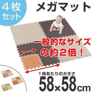 プレイマット カラーマット メガ 4枚組 ( ベビー ジョイントマット 赤ちゃん )|interior-palette