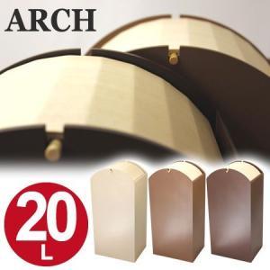 ゴミ箱 木製 ごみ箱 ヤマト工芸 yamato ARCH 20L interior-palette
