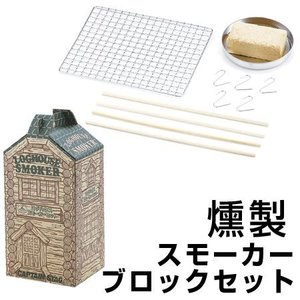 燻製器 燻製キット スモーカーブロックセット
