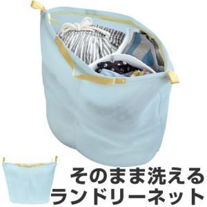 洗濯ネット そのまま洗えるランドリーバスケットネット ( ランドリーネット 洗濯用品 ネット )|interior-palette