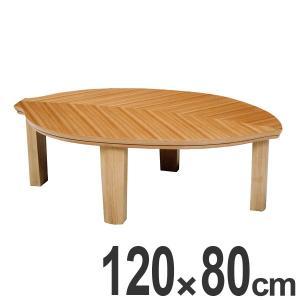 家具調こたつ 座卓 木の葉形 木製 リーフ