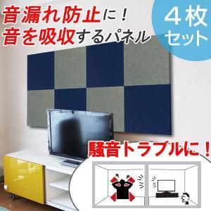 吸音パネル フェルメノン スタンダード 40x40cm 4枚セット ( 防音 吸音 パネル ) interior-palette