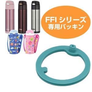 パッキン 水筒 部品 サーモス(thermos) FEQ・FEP・FFI・FHI用