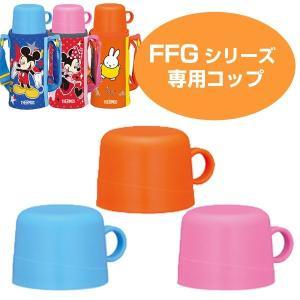 コップ 水筒 部品 サーモス(thermos) FFG用 水筒用コップ