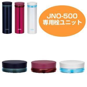 栓ユニット 水筒 部品 サーモス(thermos) JNO-500専用