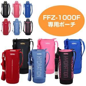 ハンディーポーチ 水筒 カバー サーモス(thermos) FFZ-1000F専用 1リットル専用 ストラップ付き ( ボトルケース 替えケース 部品 )