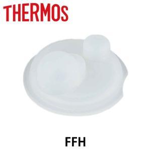 フタパッキン ベビーマグ 水筒 部品 サーモス(thermos) FFH-290TM専用