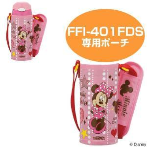 ポーチ 水筒 部品 サーモス(thermos) FFI-401FDS専用 ボトルカバー ミニーマウス