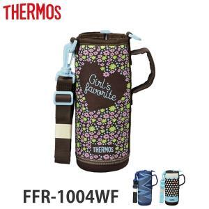 ●サーモス(thermos) FFR-1004WF専用の『ハンディポーチ』です。 ※本体品番:FFR...