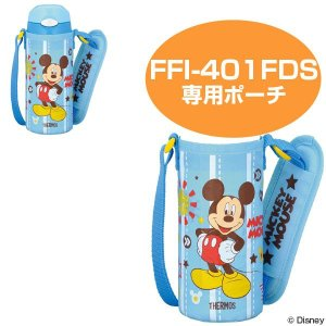 ポーチ 水筒 部品 サーモス(thermos) FFI-401FDS専用 ボトルカバー ミッキーマウス