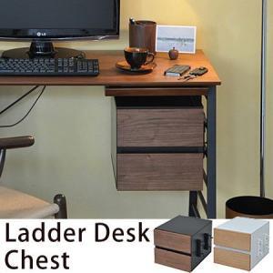 サイドチェスト ラダーデスク用 引き出し 2杯 リコンテ ( 机 パソコンデスク )|interior-palette