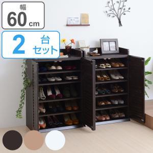 下駄箱 ルーバーシューズボックス 幅60cm×高さ90cm 2個組 ( シューズラック シューズボックス 玄関収納 )|interior-palette