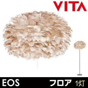 フロアライト 北欧 VITA Eos フロア ライトブラウン