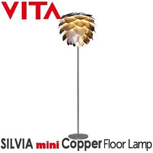 フロアライト VITA SILVIA Copper mini