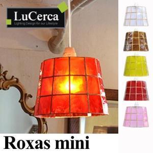 ペンダントライト LuCerca Roxas mini