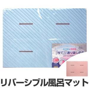 ●1枚で2通り楽しめるリバーシブルタイプのラバースノコです。 ●片面ブルー、片面ピンクでどちらの面も...