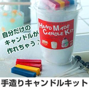 手作りキャンドルキット オリジナルキャンドル ろうそく 手作りセット ( ローソク プレゼント ハン...