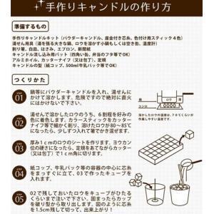 手作りキャンドルキット オリジナルキャンドル ろうそく 手作りセット ( ローソク プレゼント ハンドメイド )|interior-palette|03