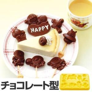 ●お子様に大人気!アンパンマンのチョコレート型です。 ●アンパンマンやあかちゃんまん、メロンパンナち...