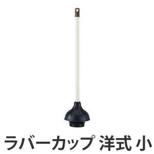 ラバーカップ 洋式 小 DailyClean ( つまり取り 詰まり取り 清掃 掃除 トイレ 浴室 )|interior-palette