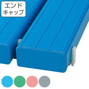 スノコ プラスチック製 YSカラ−スノコ 共通エンドキャップ ( コンドル 山崎産業 すのこ キャップ エンドキャップ プラスチック )|interior-palette
