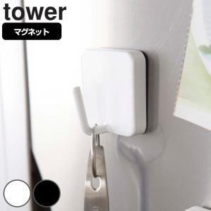 ●便利で使いやすい大きめサイズの「towerシリーズ」マグネットフックです。 ●冷蔵庫などにピタッと...