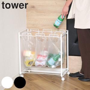 ゴミ箱 分別 tower ダストワゴン 3分別 タワー キャスター付き ( ごみ箱 キッチン 分別ゴミ箱 )|interior-palette