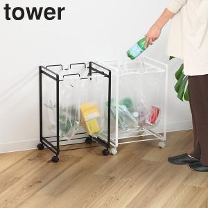 ゴミ箱 分別 tower ダストワゴン 2分別 タワー キャスター付き ( ごみ箱 キッチン 分別ゴミ箱 )|interior-palette