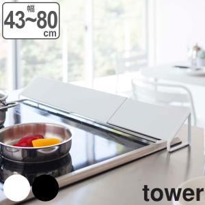 排気口カバー 伸縮式 幅43cm〜80cm tower タワー 山崎実業 2454 2455 ( 油...