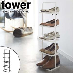 【週末限定クーポン】シューズスタンド タワー tower ( シューズラック 靴箱 靴収納 山崎実業 ) interior-palette