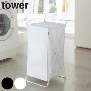 ランドリーバスケット タワー tower ( 洗濯カゴ ランドリーラック ランドリーボックス )|interior-palette