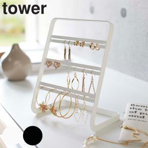 ●「towerシリーズ」のピアススタンドです。 ●ピアスを掛けやすいスリット構造になっているので、好...