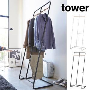 コートハンガー ハンガーラック タワー tower ワイド ...