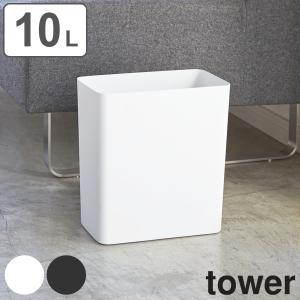 ゴミ箱 トラッシュカン 角型 タワー tower ( スリム ダストボックス ごみ箱 山崎実業 ) interior-palette