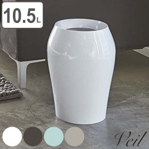 ゴミ箱 10.5L ヴェール ( 10.5 リットル ダストボックス ごみ箱 コンパクト フタなし 袋 見えない ラウンド型 リビング シンプル おしゃれ ) interior-palette