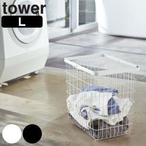 ランドリーワイヤーバスケット タワー tower L ( 洗濯かご ワイヤー おしゃれ )|interior-palette