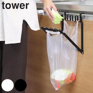 ゴミ箱 ごみ箱 レジ袋ハンガー タワー tower ( キッチン 分別ゴミ箱 )|interior-palette