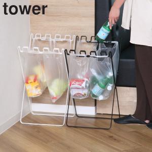 ゴミ袋&レジ袋スタンド タワー tower ゴミ箱 折りたたみ ( ごみ箱 キッチン 分別ゴミ箱 )|interior-palette