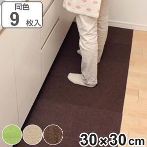 吸着タイルマット 30cm 9枚入り ( キッチンマット タイルカーペット )|interior-palette