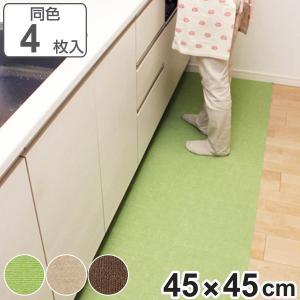 吸着タイルマット 45cm 4枚入り ( キッチンマット タイルカーペット )|interior-palette